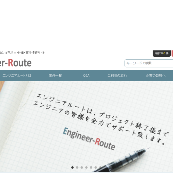 Engineer-Route