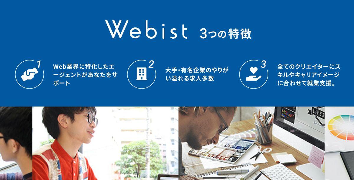 Webistのメリット画像