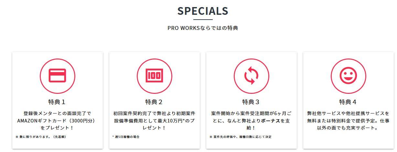 PRO WORKS(プロワークス)のメリット画像